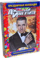 Агент Джонни Инглиш / Агент Джонни Инглиш: Перезагрузка (2 DVD) / Johnny English / Johnny English Reborn