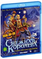 ������� �������� (Real 3D + 2D) (2 Blu-Ray)