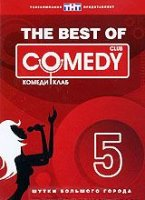 The Best Of Comedy Club. Vol. 5
