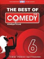 The Best Of Comedy Club. Vol. 6