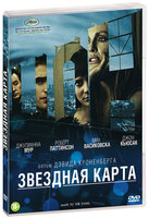 DVD Звездная карта / Maps to the Stars