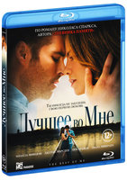 Лучшее во мне (Blu-Ray) / The Best of Me