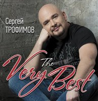 ������ ��������: The very best (LP)