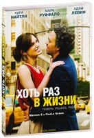 ���� ��� � ����� (DVD) / Begin again