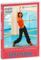 Худеем танцуя: Танцевальная аэробика. Just Soul