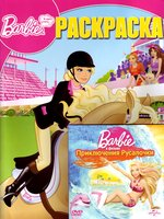 ��������� Barbie: ����������� ��������� + ��������� Barbie (DVD + ���������) / Barbie In A Mermaid Tale