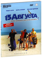 DVD 15 августа / 15 aout / August 15th