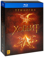 Хоббит: Трилогия (3 Blu-Ray) / The Hobbit: An Unexpected Journey / The Hobbit: The Desolation of Smaug / The Hobbit: The Battle of the Five Armies