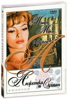 Анжелика и султан. Фильм V (DVD) / Angelique Et Le Sultan / Angelique and the Sultan