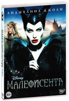 ����������� (DVD) / Maleficent