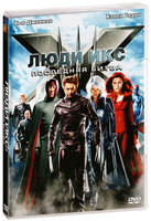 DVD ���� ���. ��������� ����� / X-Men: The Last Stand / ���� ��� 3