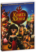 Книга жизни (DVD) / The Book of Life