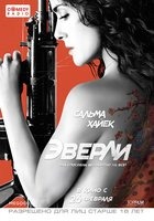 Эверли (DVD) / Everly