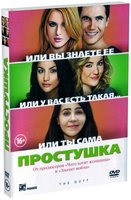 DVD ��������� / The DUFF