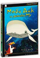 Моби Дик и загадка Му