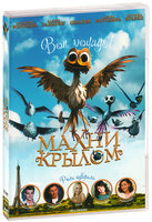 Махни крылом (DVD) / Yellowbird