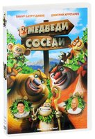 Медведи-соседи (DVD) / Boonie Bears, to the Rescue!