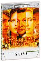Уходящая натура (2 DVD)