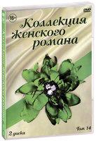 Коллекция женского романа.Том 14 (2 DVD)