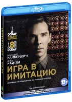 Игра в имитацию (Blu-Ray) / The Imitation Game