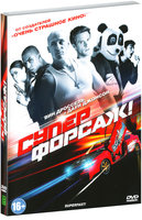 Суперфорсаж! (DVD) / Superfast!