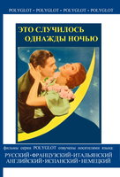 POLYGLOT: ��� ��������� ������� ����� (DVD) / It Happened One Night