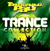 MP3 (CD) ������������ ���. Trance Collection 2015