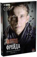Метод Фрейда: Полная коллекция, 1 сезон: серии 1-12 (4 DVD)