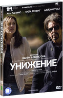 Унижение (DVD) / The Humbling