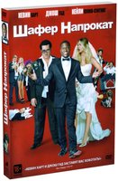 ����� �������� (DVD) / The Wedding Ringer