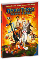 DVD Луни Тюнз снова в деле / Looney Tunes: Back in Action