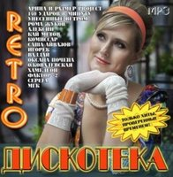 MP3 (CD) Retro Дискотека