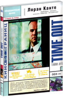 Тайм Аут (DVD) / L'Emploi du temps / Time Out