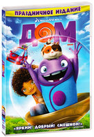 ��� (DVD) / Home