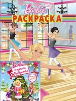 ��������� Barbie: �������� ��������� + ��������� Barbie (DVD + ���������) / Barbie: A Perfect Christmas