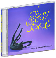 �������� ������ ������ ��������: Just So Stories (���������� CD)