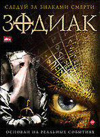 Зодиак (DVD) / The Zodiac