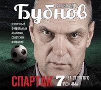 Скачать книгу Спартак 7 лет строгого режима автор
