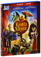Blu-Ray Книга жизни (Real 3D Blu-Ray) / The Book of Life