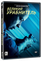 ������� ���������� (DVD) / The Equalizer