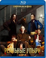 Реальные упыри (Blu-Ray) / What We Do in the Shadows