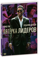 Пятерка лидеров (DVD) / Top Five