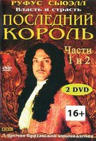 Последний король. Части 1-2 (2 DVD) / Charles II: The Power & the Passion / Charles II / Charles II: The Power & the Passion / Charles II