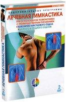Лечебная гимнастика: При остеохондрозе позвоночника с преимущественным растяжением пояснично-крестцового отдела / шейного и грудного