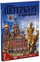 Санкт-Петербург и пригороды (7 часов)
