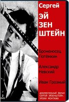 Сергей Эйзенштейн. Суперсборник (2 DVD)