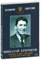 Николай Крючков. Видеоколлекция (2 DVD)