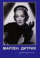 Марлен Дитрих. Лучшие фильмы