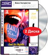 �������������� ��������� (2 DVD) / 24 Hour Party People