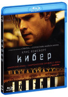 Кибер (Blu-Ray) / Blackhat